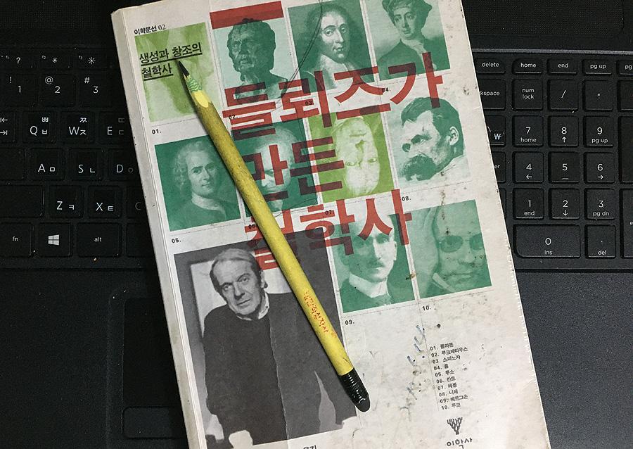책_들뢰즈가만든철학사.jpg