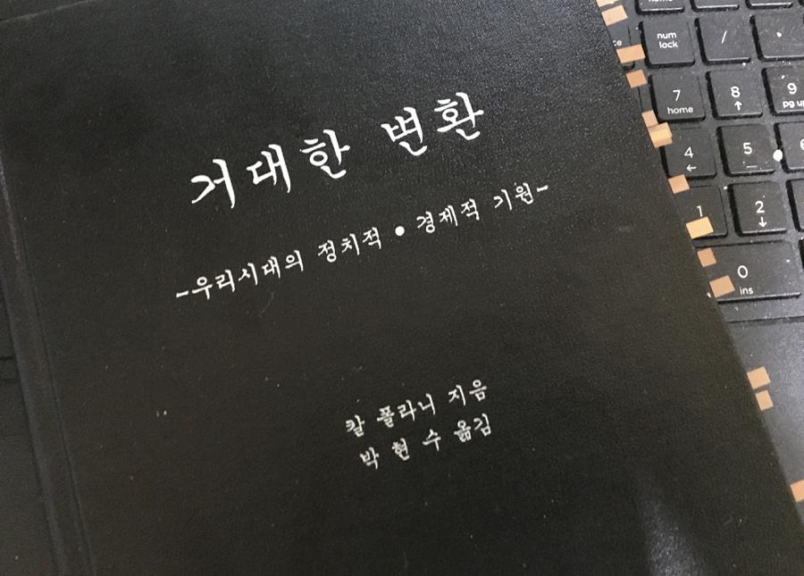 책_거대한변환_900.jpg