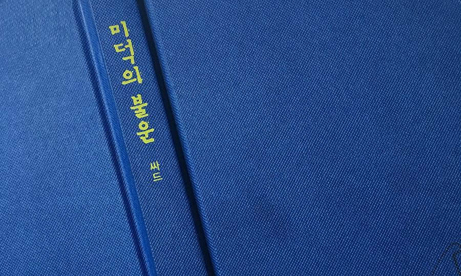 책_미덕의불운_900.jpg