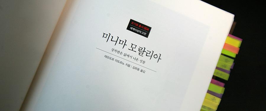 책_미니마 모랄리아02.jpg