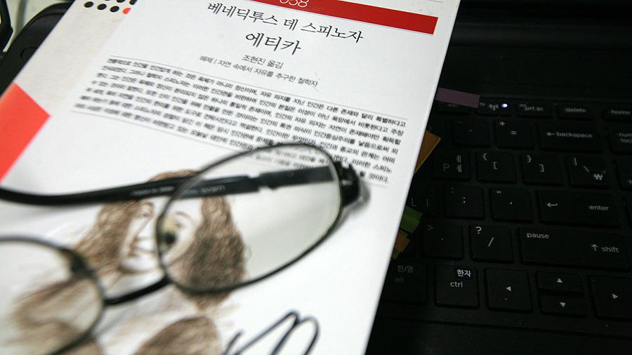 책_에티카_900.jpg