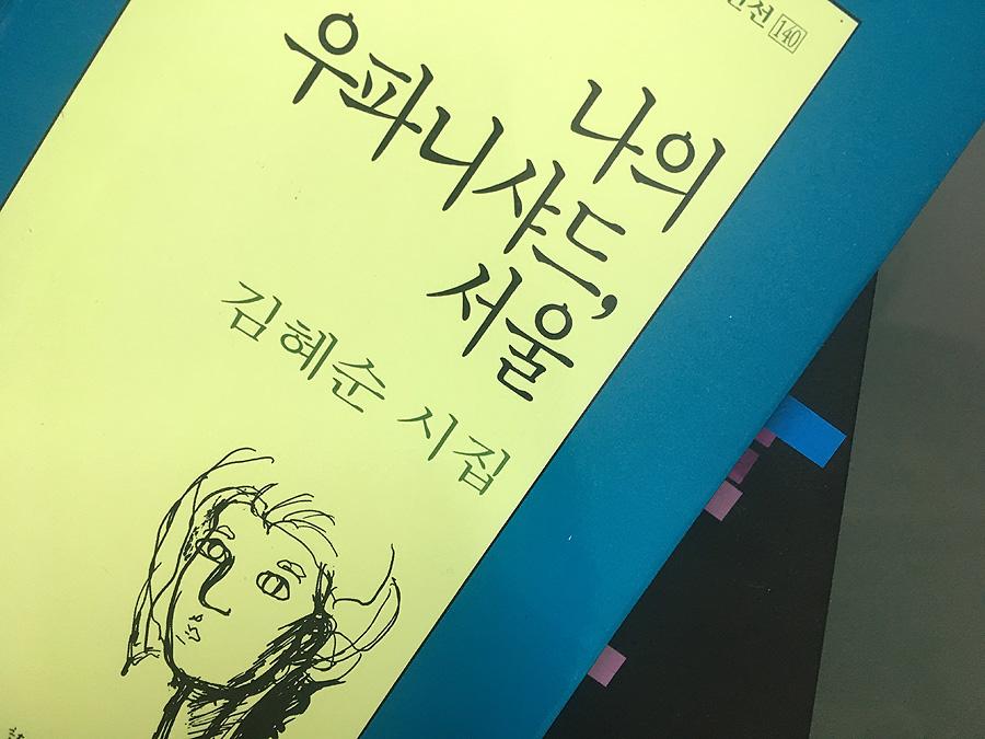책_나의우파니샤드서울_900.jpg