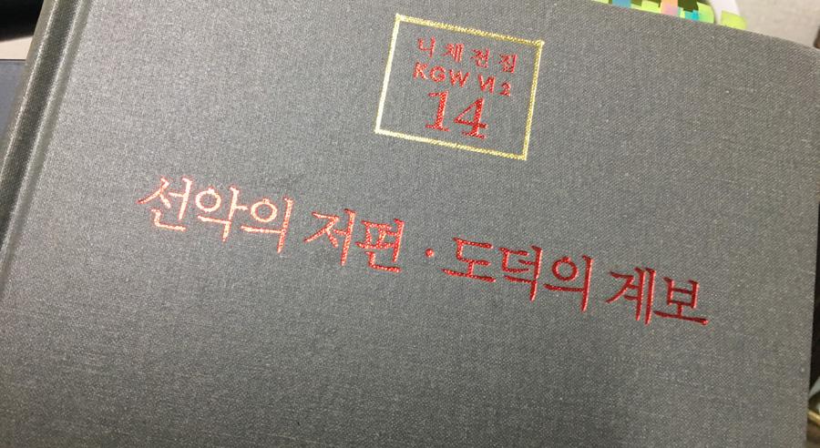 책_선악의저편.JPG