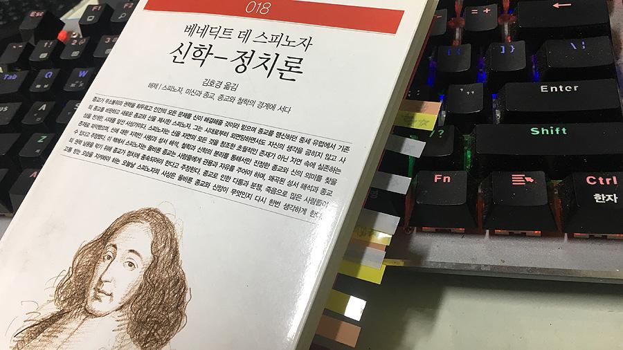 책_신학정치론_900.jpg