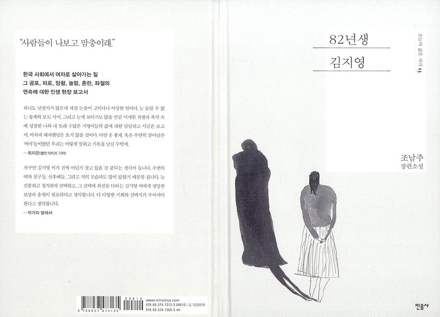 책_82년생김지영L.jpg