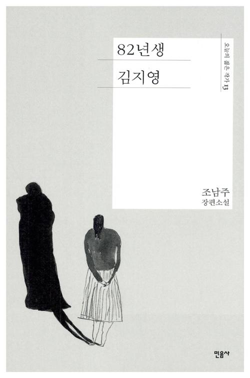 책_82년생김지영03.jpg