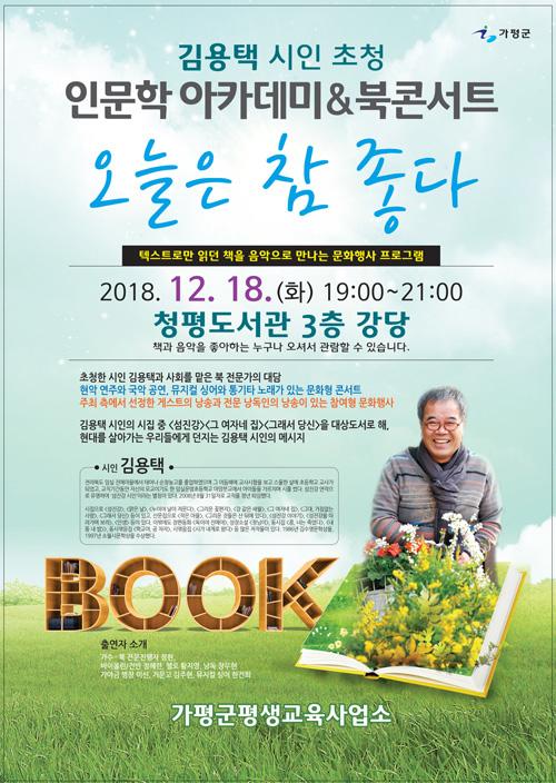 포스터_김용택시인초청북콘서트.jpg
