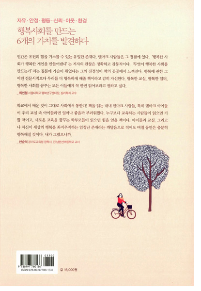 책_우리도행복할수있을까_뒷표지_400.jpg