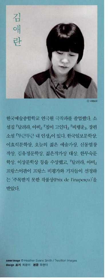 저자_김애란.jpg