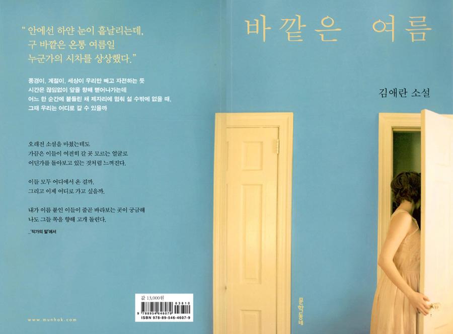책_바깥은여름_900.jpg