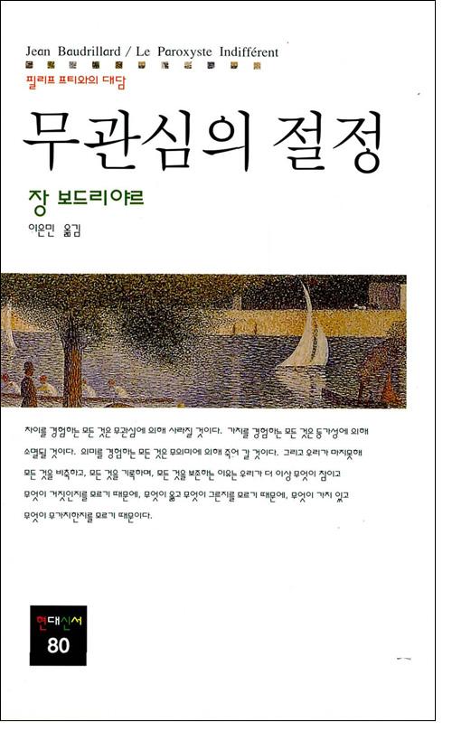 책_무관심의절정_s.jpg