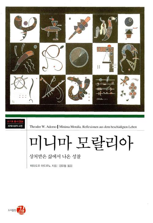 책_미니마모랄리라_500.jpg