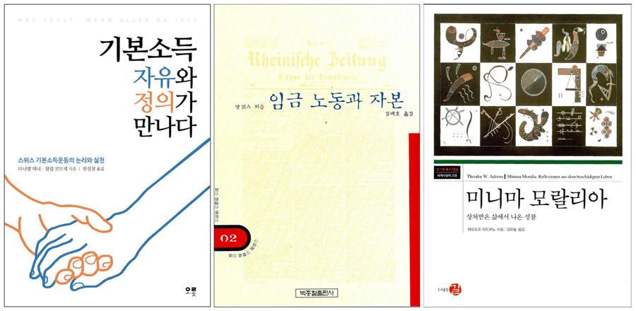 책_기본소득_임금과노동_미니마모랄리아.jpg