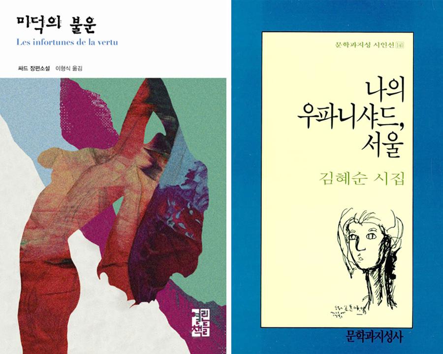 책_미덕의불운_나의우파니샤드.jpg