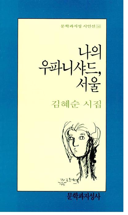 책_나의우파니샤드서울_400.jpg