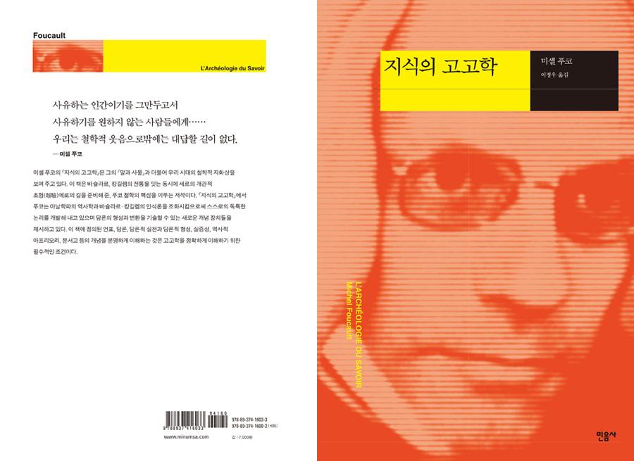 책_지식의고고학_900.jpg
