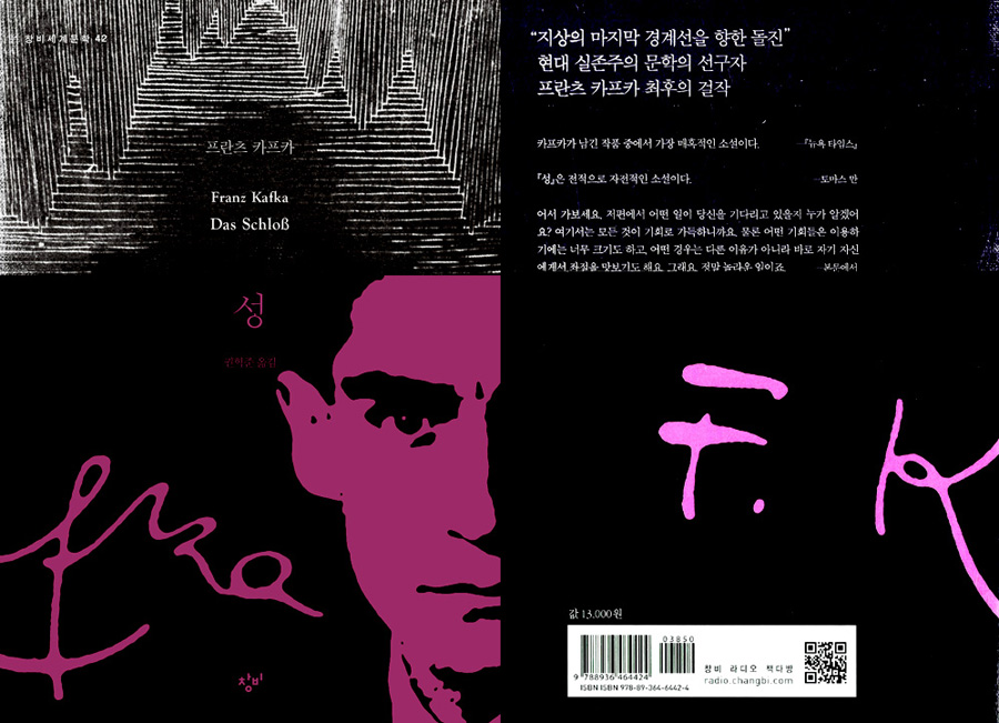 책_카프카의 성_s.jpg