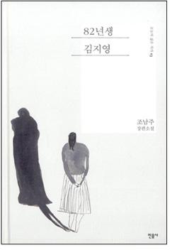 책_82년생김지영_s.jpg