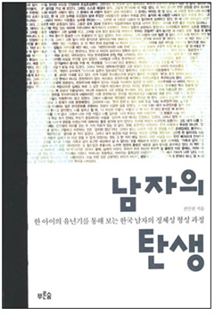 책_남자의탄생_s.jpg