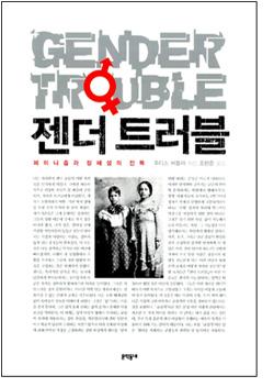 책_젠더트러블_s.jpg