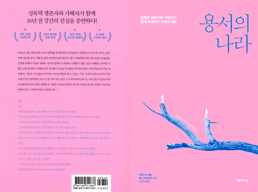 책_용서의나라_900.jpg
