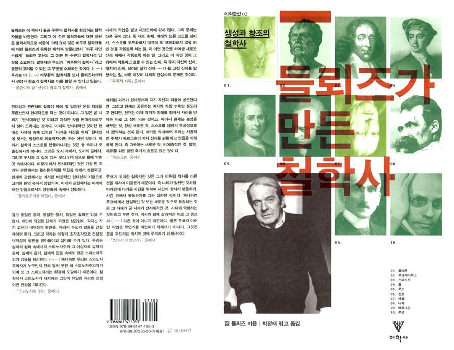 책_들뢰즈가 만든 철학사.jpg