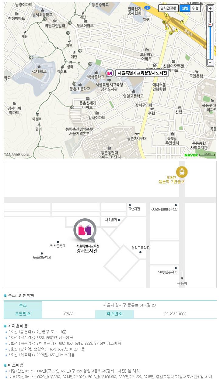 맵_강서도서관.jpg