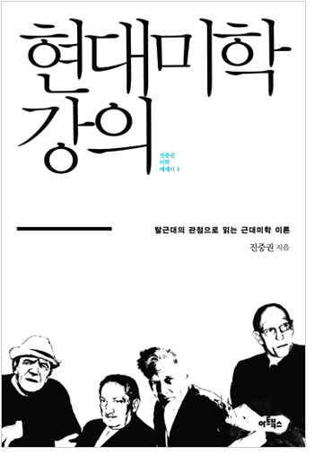 책_현대미학강의_s.jpg