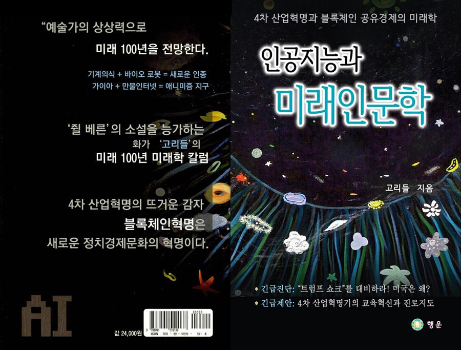 책_인공지능과미래인문학.jpg
