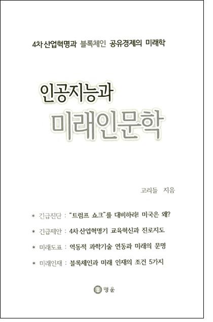 책_인공지능과미래인문학03_s.jpg