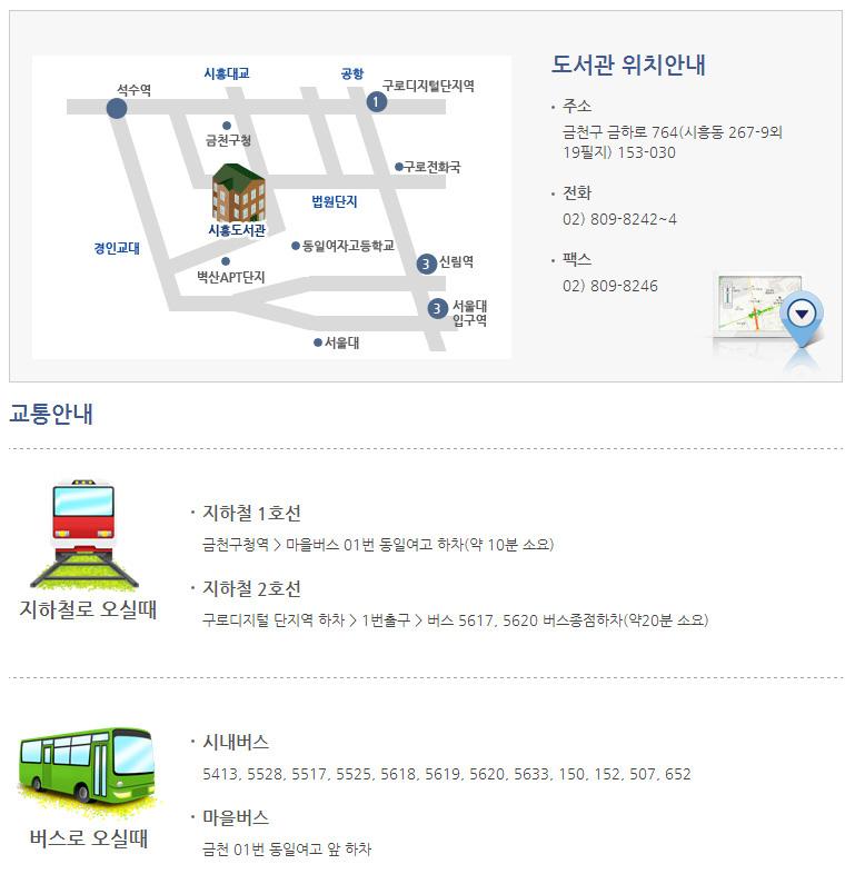 맵_시흥도서관.jpg