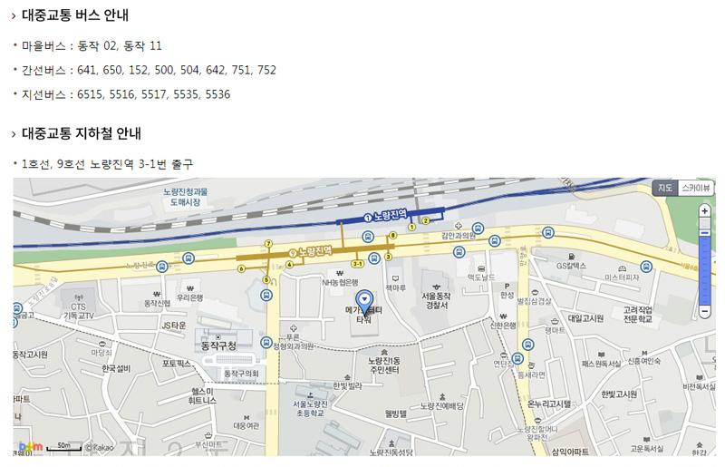 맵_동작구_사회적경제지원센터.jpg