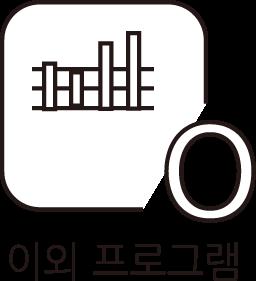 btn_이외프로그램.png