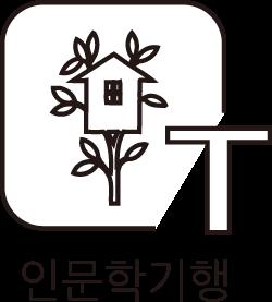 btn_인문학기행_페이지.png