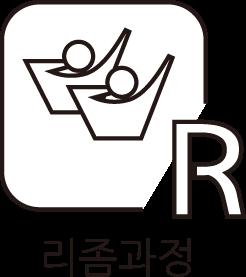 btn_리좀과정.png
